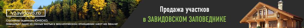 Участки в Завидово