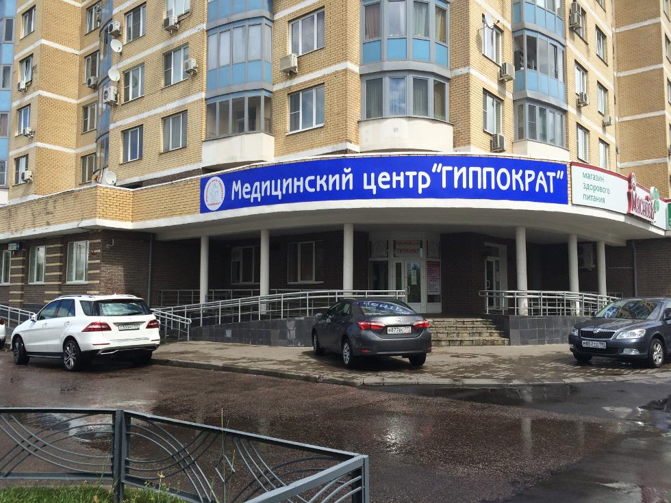 медицинский центр гиппократ в куркино