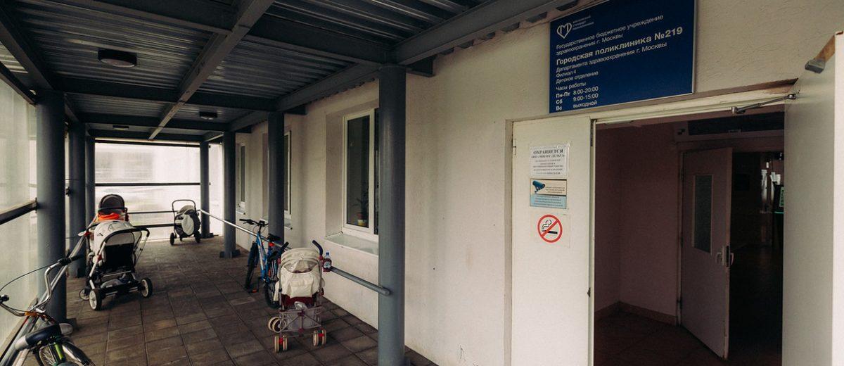 городская поликлиника №219 в куркино