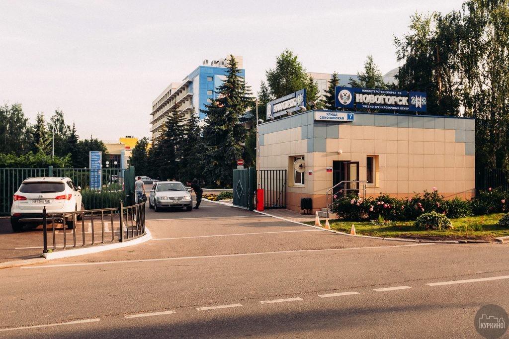 Учебно-тренировочный Центр «Новогорск» Министерства спорта РФ находится в Химкинском районе по адресу Соколовская улица дом 7.