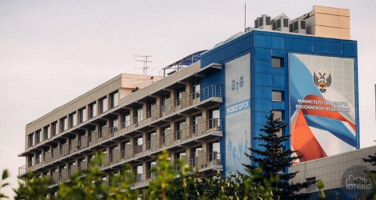 Учебно-тренировочный Центр «Новогорск»