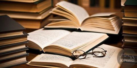 библиотеки куркино