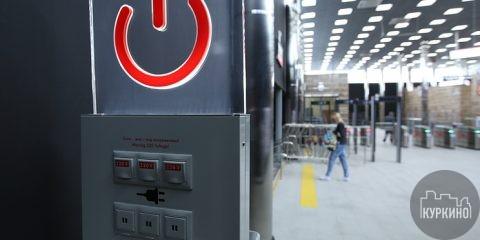 На станциях МЦК в СЗАО разместили стойки для зарядки гаджетов