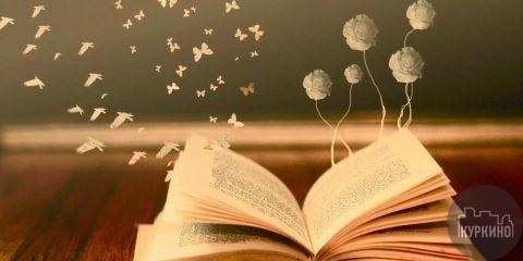 Мастер-класс «Как издать ивыпустить свою книгу» пройдет в СЗАО