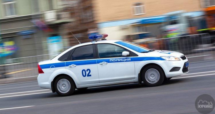 полиция происшествия в куркино