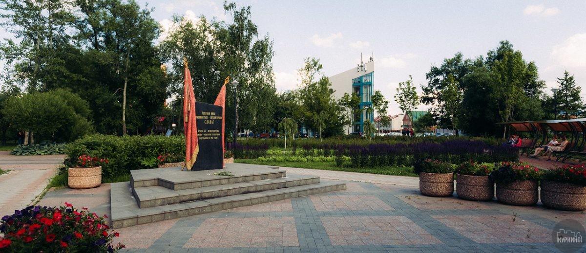 Памятник в честь 65 летия разгрома немецко-фашистских захватчиков под Москвой 8
