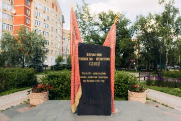 Памятник в честь 65 летия разгрома немецко-фашистских захватчиков под Москвой