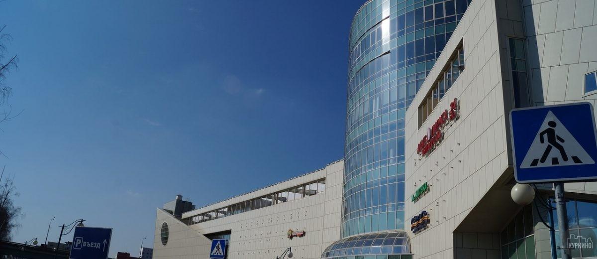 торговый центр в куркино 8