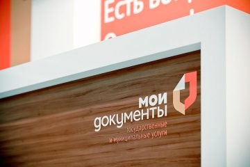 4 ноября центр «Мои документы» в Куркино будет закрыт