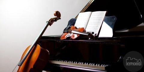 классическая музыка в сзао