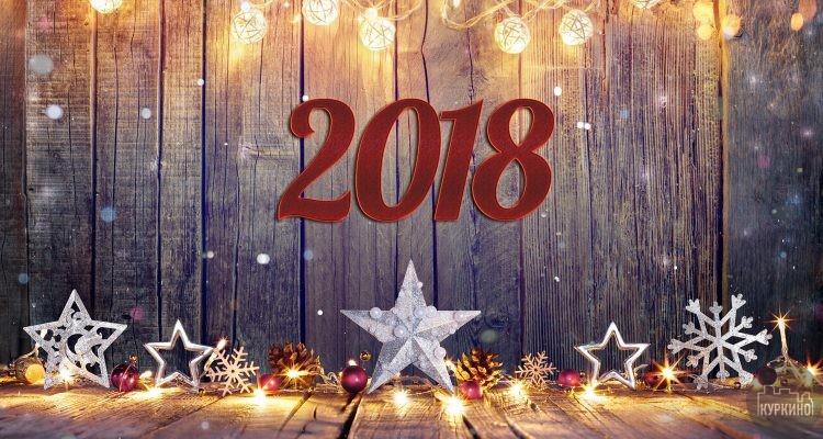 с новым годом район куркино