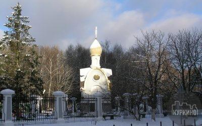 Часовня иконы Божией Матери в Химках