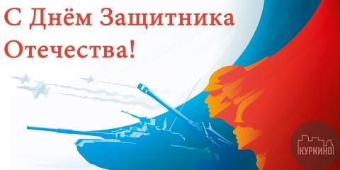 куркино поздравляет с 23 февраля