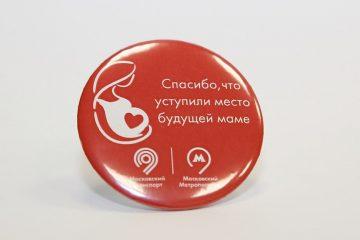 в метро выдают значки беременным мамам