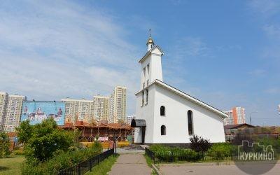 храм в микрорайоне Новокуркино