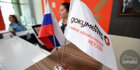мои документы на новокуркинском шоссе