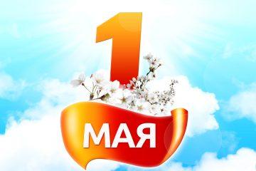 куркино поздравляет с 1 мая