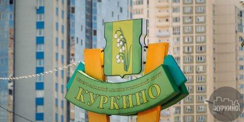 описание символики герба района куркино