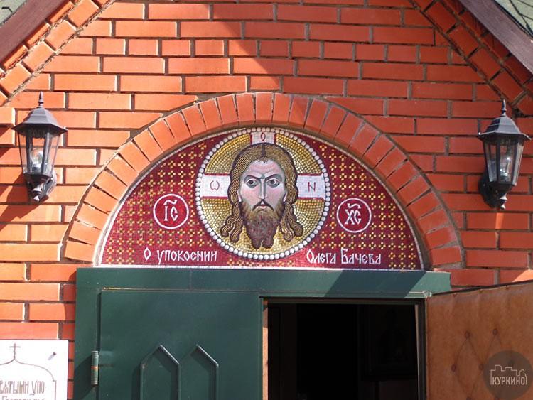 Часовня Игоря Черниговского в химках
