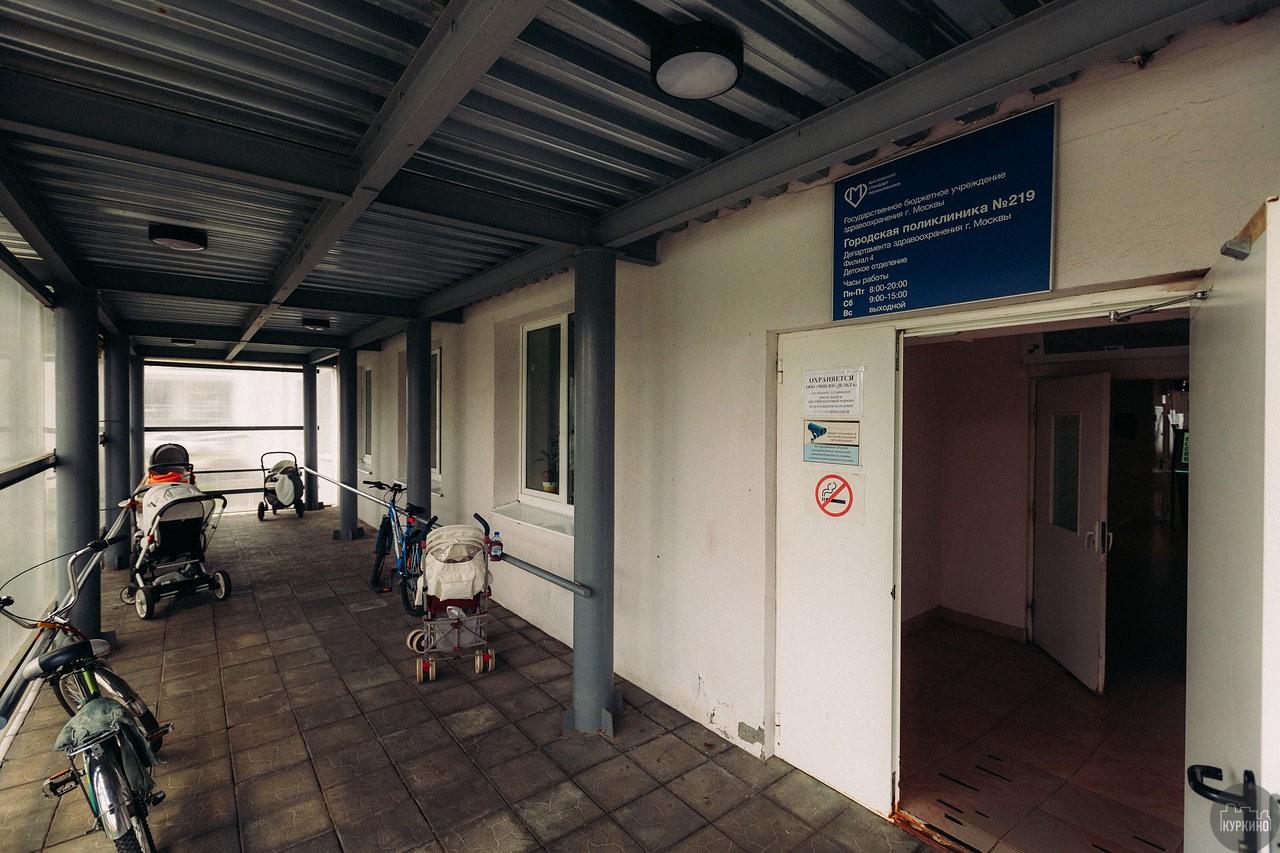 поликлиники в куркино