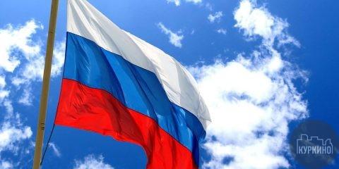 день российского флага в куркино