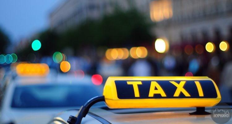 такси сзао