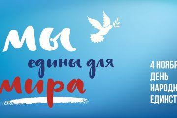 день народного единства в куркино