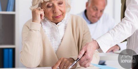 повышение пенсии в москве
