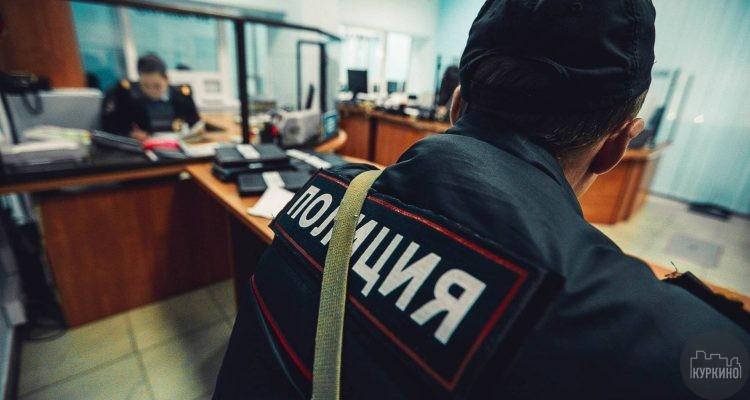 полиция в куркино