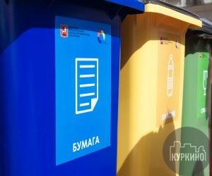 акция по раздельному сбору мусора в куркино