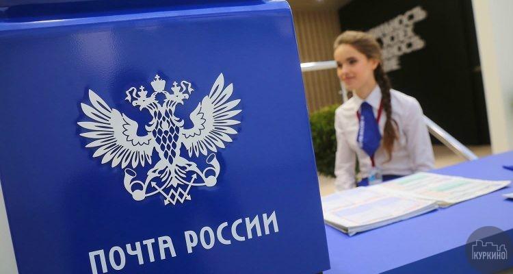 Отделения Почты России продолжат работу