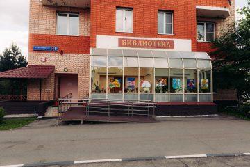 Библиотека №239 в Куркино вновь открыта