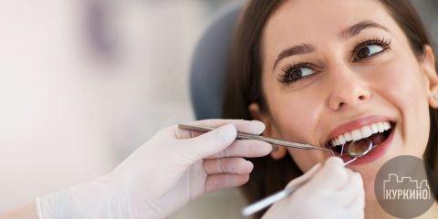 стоматология в куркино