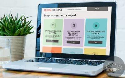 В Куркино снизилось число обращений на портал «Наш город»