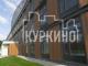 Подъездная дорога к новой школе в Куркино введена в эксплуатацию