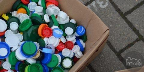 Прием пластиковых крышек возобновлен в Куркино