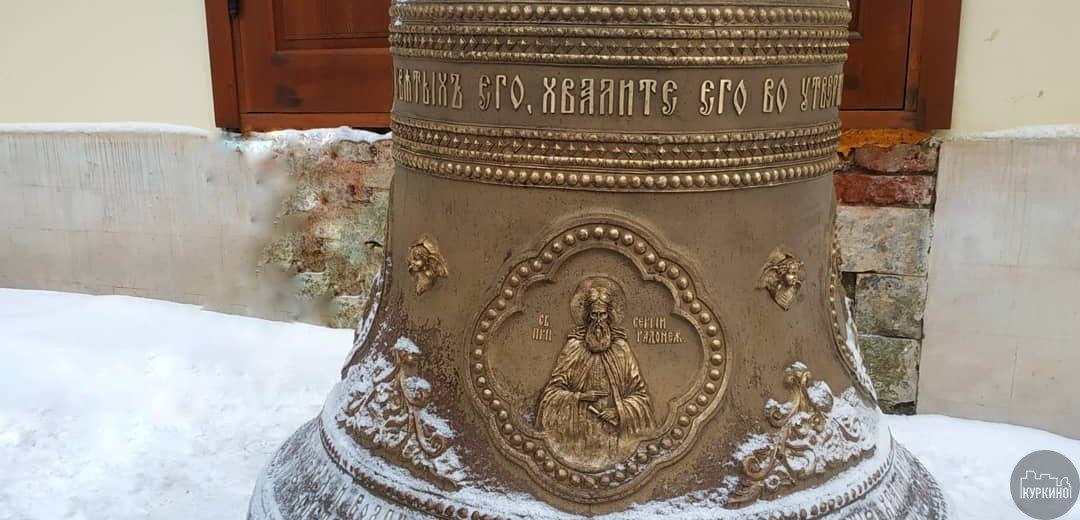 "Установка колокола ""Лебедевъ"" в Куркино"