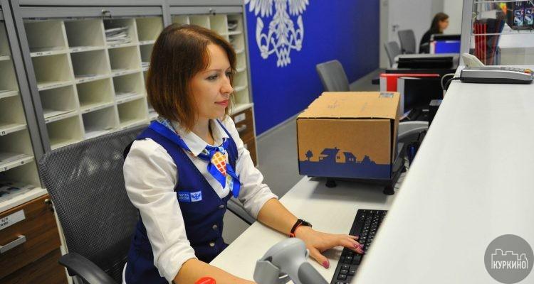 График работы Почты в Куркино в праздники