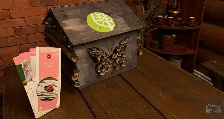 """В парке """"Долина реки Сходни"""" установят домики для насекомых"""