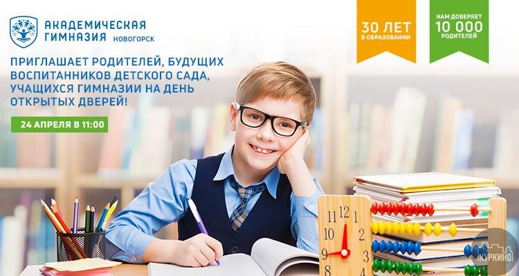 День Открытых Дверей в Академической гимназии «Новогорск»
