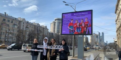Лица учеников школы №2005 в Куркино появились на центральных улицах Москвы