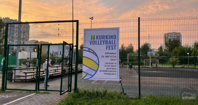 Турнир по волейболу в Куркино