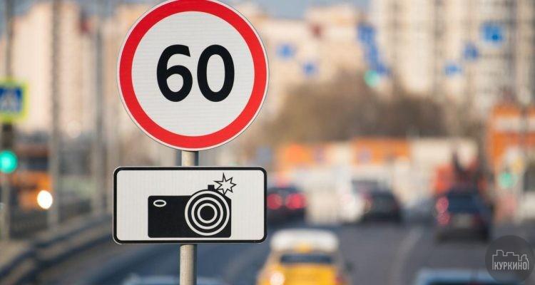 На Машкинском шоссе введено ограничение скоростного режима