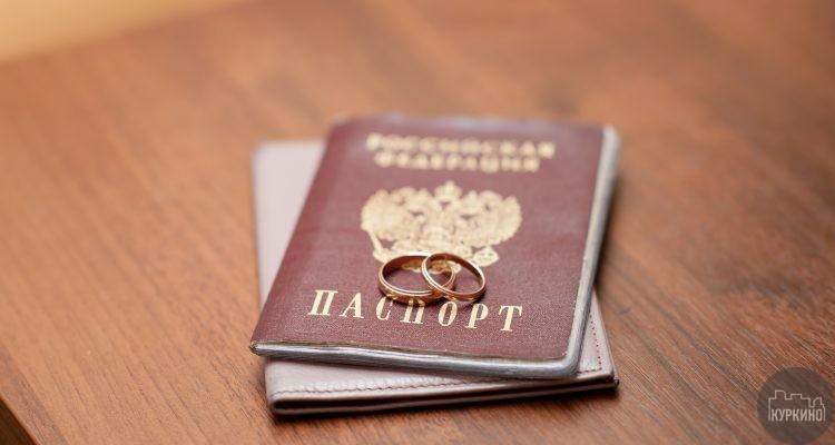 В МФЦ Куркино можно будет заключить брак